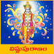 Vishnu Puranam Telugu Offline