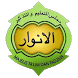 MAJELIS AL ANWAR APPS by Unais Creative Digital