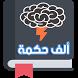 ألف حكمة by mezdev