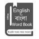 English to Bangla Word Book by Apps Point