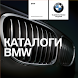 Каталоги BMW by BMW GROUP