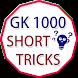 GK 1000 Short Tricks 2018 (offline) by Gyan Badaye