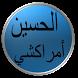 أغاني أمازيغة الحسين أمراكشي by musicstar6