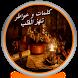 كلمات حزينة تهز القلب by zouiri