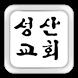 성산교회 by 애니라인(주)
