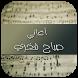 أغاني صباح فخري 2017 by the hbdev