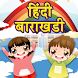 Hindi Barakhadi Kids App by Tiger Queen Apps