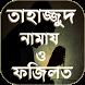 তাহাজ্জুদ নামাজের নিয়ম - Tahajjud Namaz Bangla by JP Apps Store