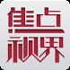 焦点视界-HD by Focus Technology Co., Ltd.