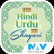 Free Hindi Urdu MP3 Shayari by NAV Records