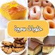 حلويات سميرة - بدون انترنت by My-apps