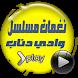نغمات مسلسل وادي دئاب by app trou
