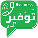 Tawfeer Business™ by SmartICT