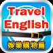 旅遊英語自由行:娛樂購物篇 by Soyong Corp.