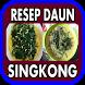 Resep Daun Singkong by GungunApps