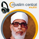 Mahmoud Khalil Al Hussary - Quran Audio by Muslim Central