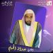 القارئ عبدالله عواد الجهني Mp3 by تطبيقات إسلامية 2015