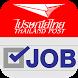 Post Job by Thailand Post Co., Ltd.