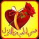 شعر الحب والغزل by اشعار و قصائد
