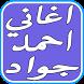 اغاني احمد جواد راح الزين 2017 by devmus ne