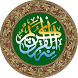 Al Quran with All Language by Islamic Study - Quran and Hadith