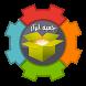 جعبه ابزار by developer app