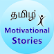 Motivational Stories in Tamil by bestrate