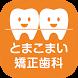 とまこまい矯正歯科 by GMO Digitallab, Inc.