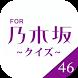 乃木クイズ for 乃木坂46 無料で楽しむクイズアプリ by uno0711