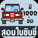 ข้อสอบใบขับขี่ 1000 ข้อ by PIMU