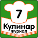 Вкусное мясо Рецепты Журнал Кулинар by Денис Андрущенко