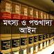 মৎস্য ও পশুখাদ্য আইন ২০১০ by Nasir BPM
