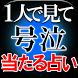 【1人で見て】号泣続出◆当たる占い『ユータラス霊命術』 by Rensa co. ltd.