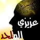 عزيزي الملحد by Eshrakat