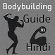 Bodybuilding Guide in Hindi by Priti Patel