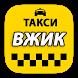 Дешевое такси ВЖИК