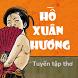 Thơ Hồ Xuân Hương by SimpleArt Team