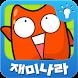 재미나라-포밍뿌 표현 창의놀이 by (주)한솔교육