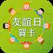 友誼日賀卡 by AppPals