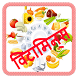 Vitamin guide In Hindi (विटामिन गाइड) by Ecodexworld