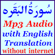 English Surah Baqrah Mp3 Sudes by SSJ Perfect Sound App Studio