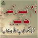 Naam Kesy Rakhy Jaen by Book islamic