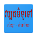 New Khmer Knowledge