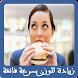 وصفات لزيادة الوزن بسرعة فائقة by Fati Apps