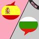 Spanish Bulgarian Translator by Live Radio Music