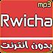 Rwicha mp3