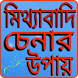 মিথ্যাবাদি চেনার উপায় by Bd Apps Craftsman