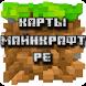 Карты для Майнкрафт PE by maksonns
