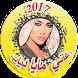 Maya Diab New Music 2017 by mp3 music free