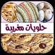 حلويات مغربية 2016 بدون انترنت by Said ikhou
